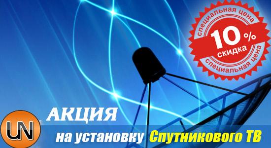 Спутниковое ТВ в мае со скидкой