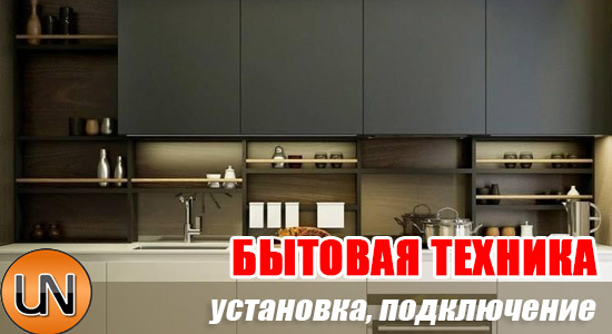 Подключение бытовой техники на кухню