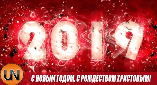 С Новым 2019 годом, компания Установкинет